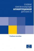 PDF - Basic anti-corruption...