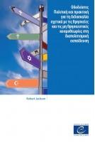 PDF - Οδοδείκτες - Πολιτική...