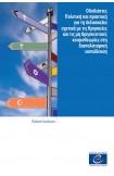PDF - Οδοδείκτες - Πολιτική και πρακτική για τη διδασκαλία σχετικά με τις θρησκείες και τις μη θρησκευτικές κοσμοθεωρίες στη διαπολιτισμική εκπαίδευση (Signposts Greek version)