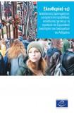 PDF - Ελευθερία(-ες) - Εκπαιδευτικές δραστηριότητες για σχολεία δευτεροβάθμιας εκπαίδευσης σχετικά με τη νομολογία του Ευρωπαϊκού Δικαστηρίου των Δικαιωμάτων του Ανθρώπου (Freedom(s) Greek version)