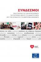 PDF - ΣΥΝΔΕΣΜΟΙ - ΕΝΑ...