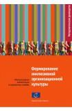 PDF - Pour construire une culture institutionnelle inclusive - Compétences interculturelles dans les services sociaux  (version russe)