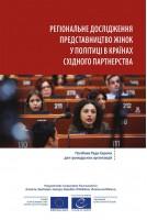 PDF - Regional study on...