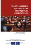 PDF - Regional study on women's political representation in the Eastern Partnership countries (Ukrainian version)