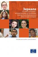 PDF - Зеркала - Пособие по...