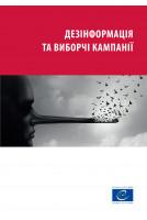 PDF - ДЕЗІНФОРМАЦІЯ ТА...