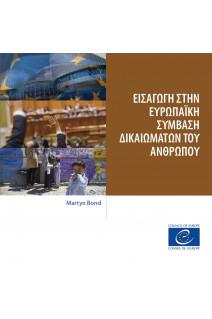 Εισαγωγή στην Ευρωπαϊκή Σύμβαση Δικαιωμάτων του Ανθρώπου (Une introduction à la CEDH - version grecque)