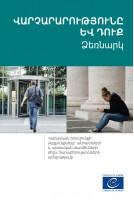 PDF - ՎԱՐՉԱՐԱՐՈՒԹՅՈՒՆԸ ԵՎ...