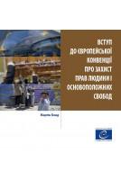 PDF - Вступ до Європейської...