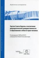 PDF - Хартия Совета Европы...