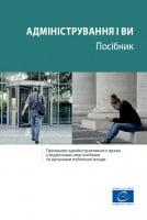 PDF - АДМІНІСТРУВАННЯ І ВИ...
