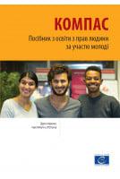 Компас - Посібник з освіти...