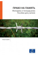 PDF - ПРАВО НА ПАМЯТЬ -...