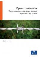 PDF -Право пам'ятати -...