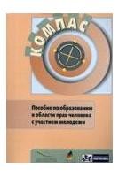 Compass: manual on human...